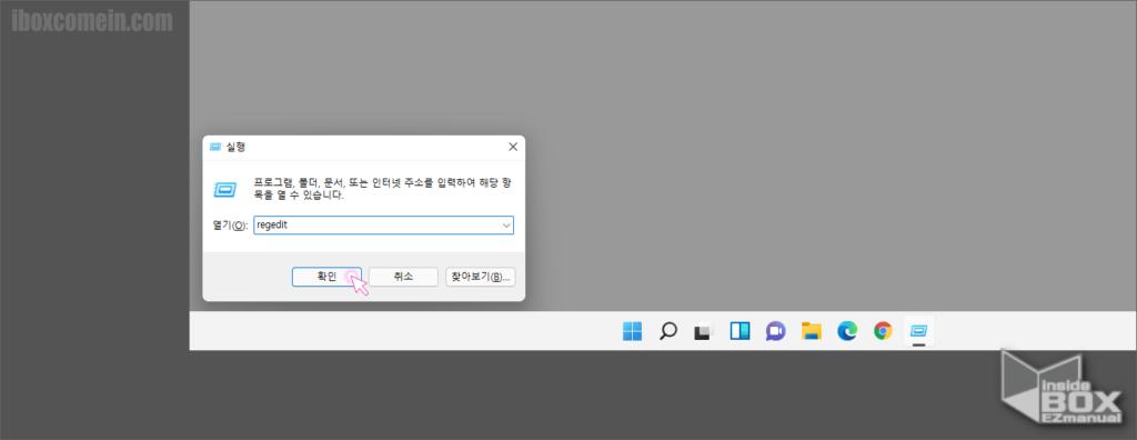 Windows_실행_창을_통해_레지스트리_편집기_실행