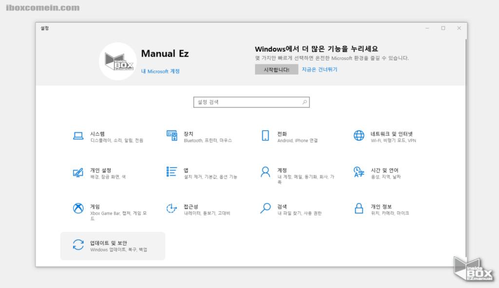 Windows_설정에서_업데이트_및_보안_메뉴로_이동