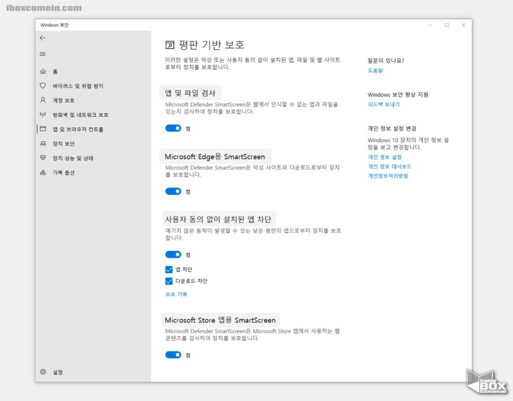 Windows_설정_평판_기반_보호_항목_모두_비활성화