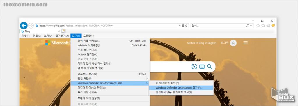 인터넷_익스플로러._도구_메뉴를_통해_Windows_Defender_SmartScreen_끄기가_가능함