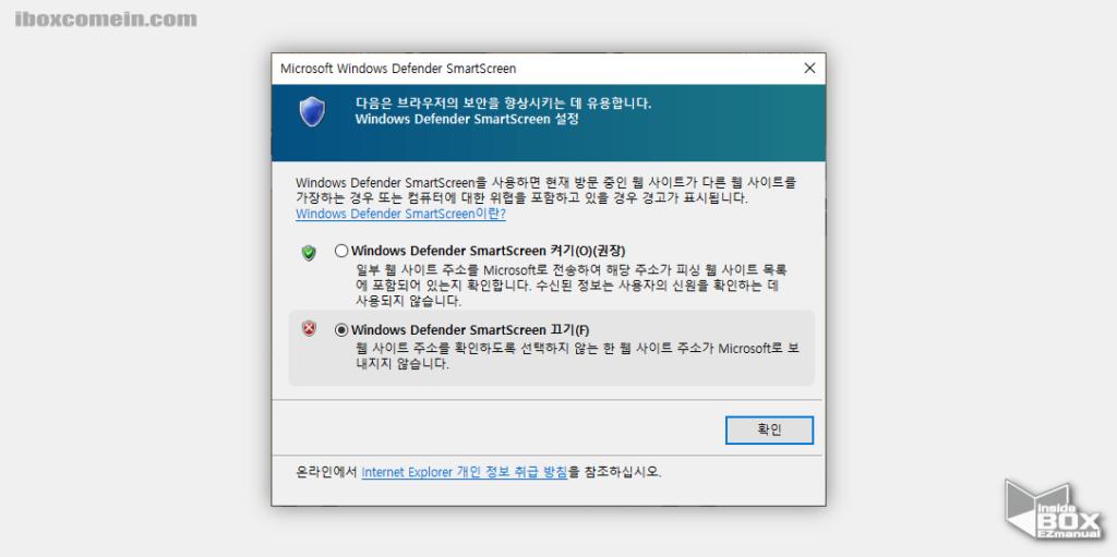 인터넷_익스플로러._도구_메뉴_아이콘_에서도_Microsoft_Windows_Defender_SmartScreen_설정_창에서_끄거나_켜기_가능