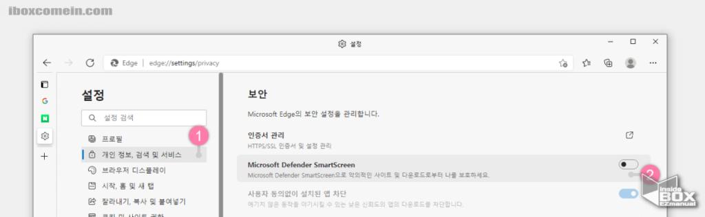 엣지._브라우저._Microsoft_Defender_SmartScreen_기능_비활성화