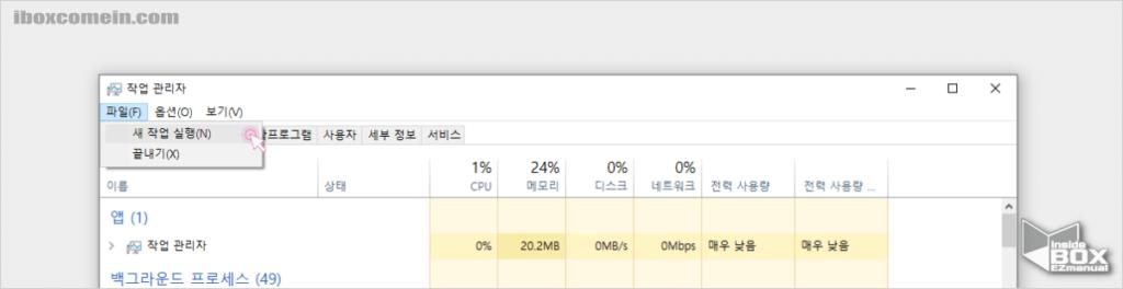 윈도우_작업관리자를_다시_실행_후_파일_메뉴의_새작업_실행_메뉴_클릭