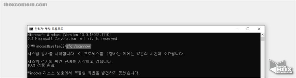 윈도우_명령_프롬프트에서_시스템_검사기_도구_명령_실행