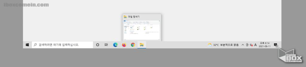 윈도우_작업표시줄에서_실행_중인_파일탐색기의_미리보기를_확인_가능