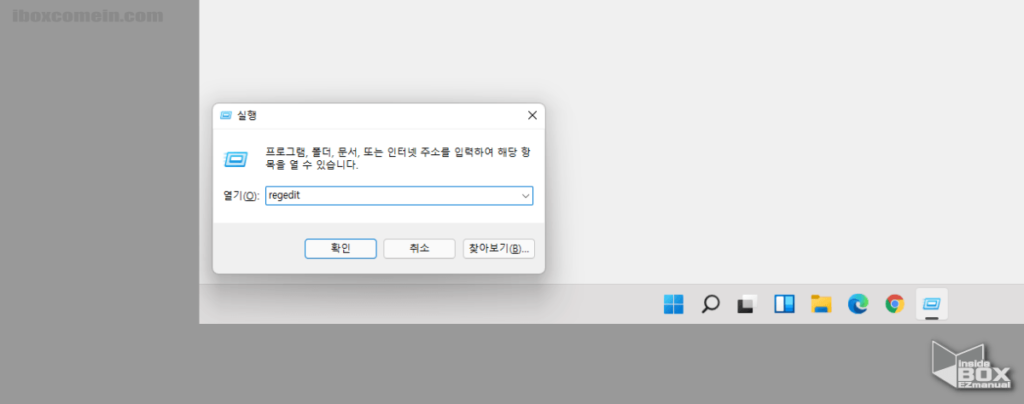 윈도우_실행_창으로_레지스트리_편집기_실행