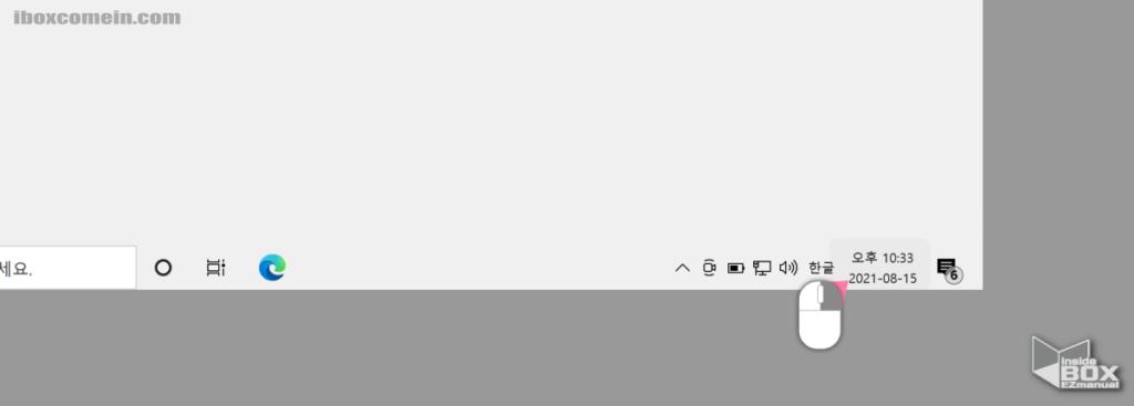 윈도우_작업표시줄_시간_매뉴_마우스_오른쪽_버튼으로_클릭
