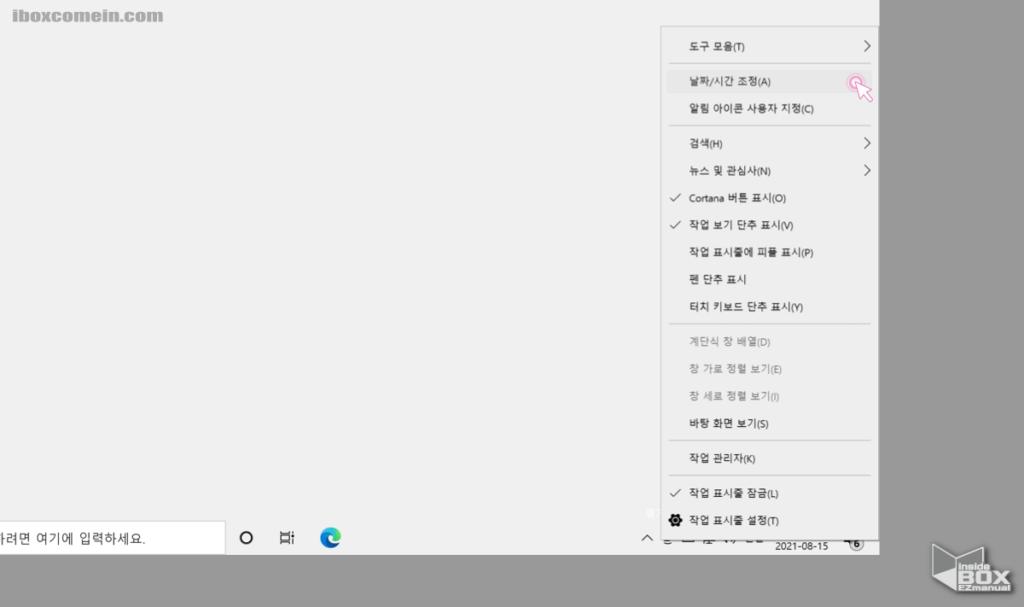 윈도우_날짜_시간_조정_메뉴
