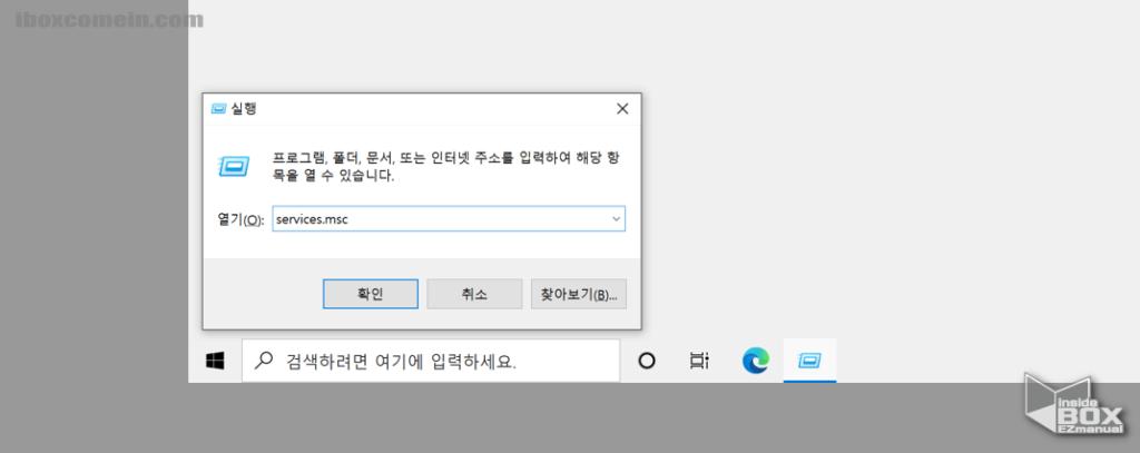 윈도우_서비스_메뉴_실행