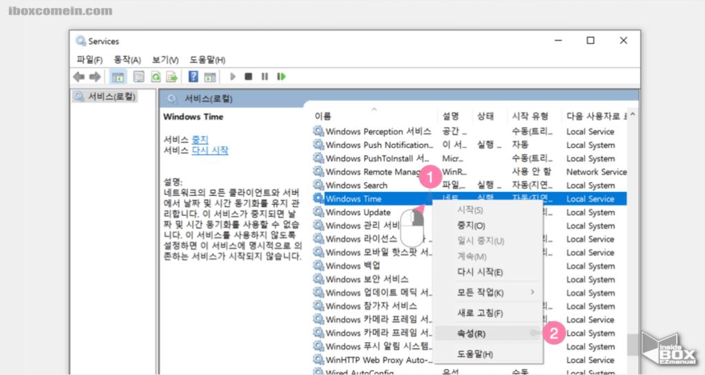 윈도우_서비스_메뉴_Windows_Time_속성_이동