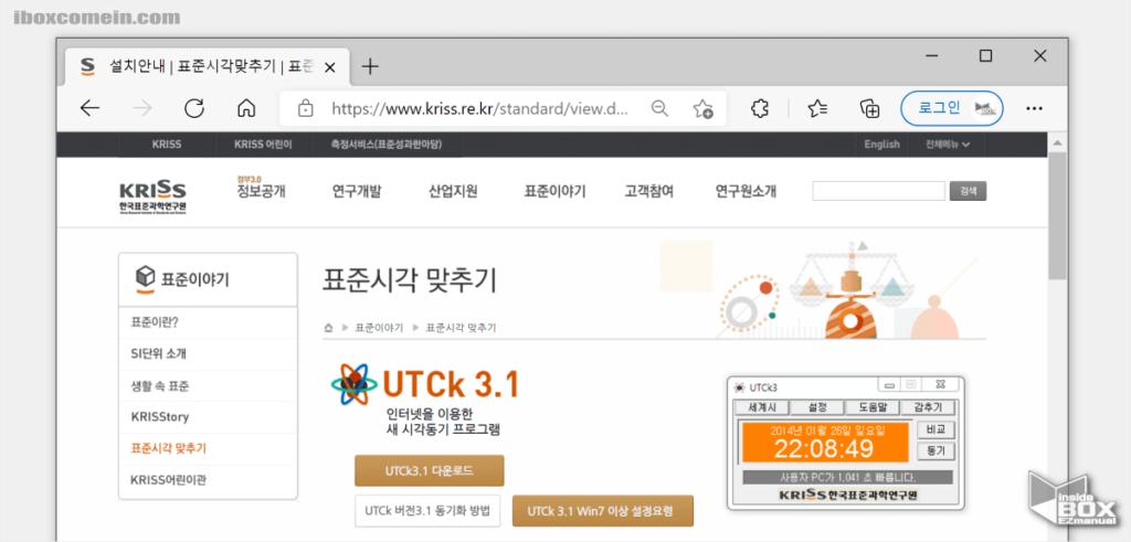 한국_표준_과학_연구원_UTCk_를_이용한_동기
