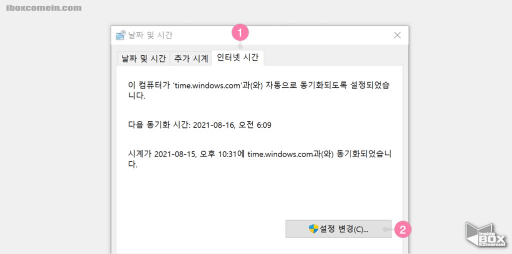 윈도우_날짜및시간에서_인터넷_시간_변경