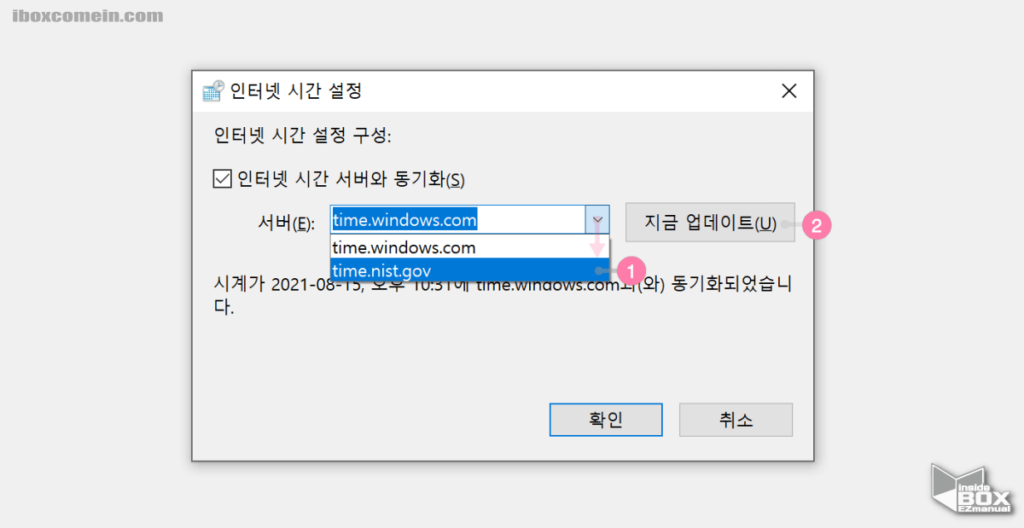 윈도우_인터넷_시간_설정_변경