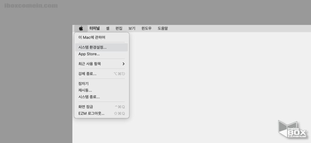 MAC에서_시스템_환경_설정_메뉴_이동