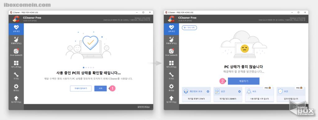 CCleaner_상태확인_자동_검사