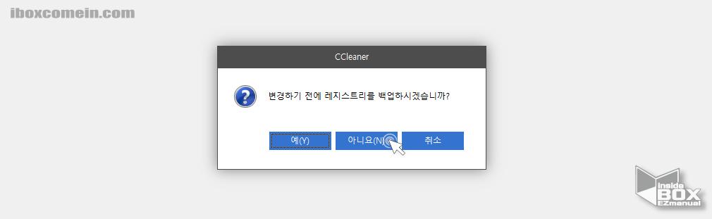 CCleaner_레지스트리_백업_여부_선택