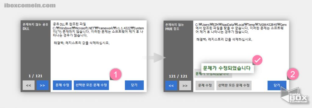 CCleaner_레지스트리_모든_문제_수정_진행