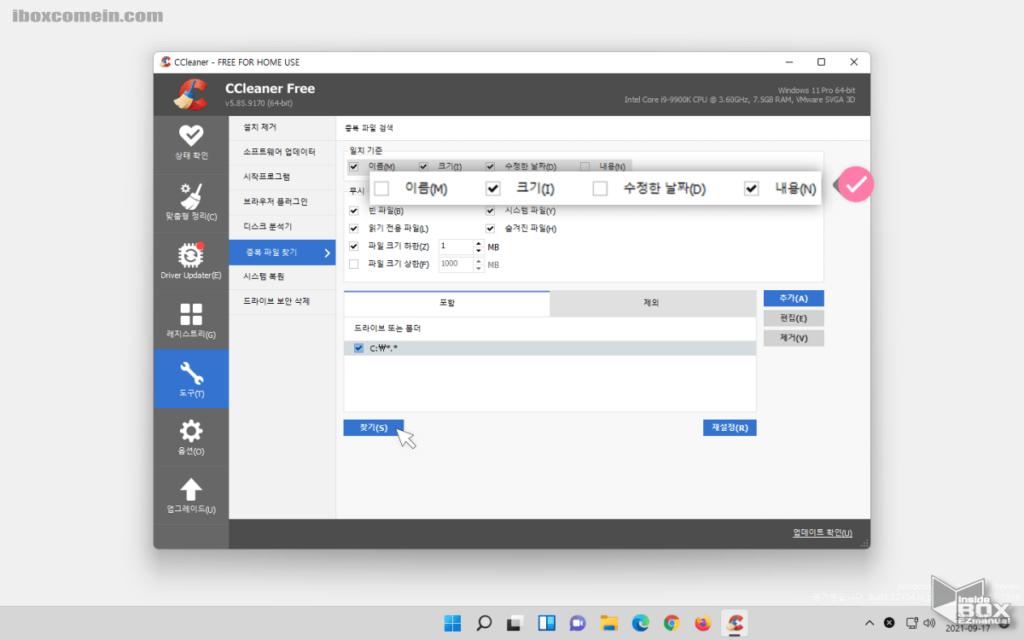 CCleaner_도구_메뉴_중복_파일_찾기_진행