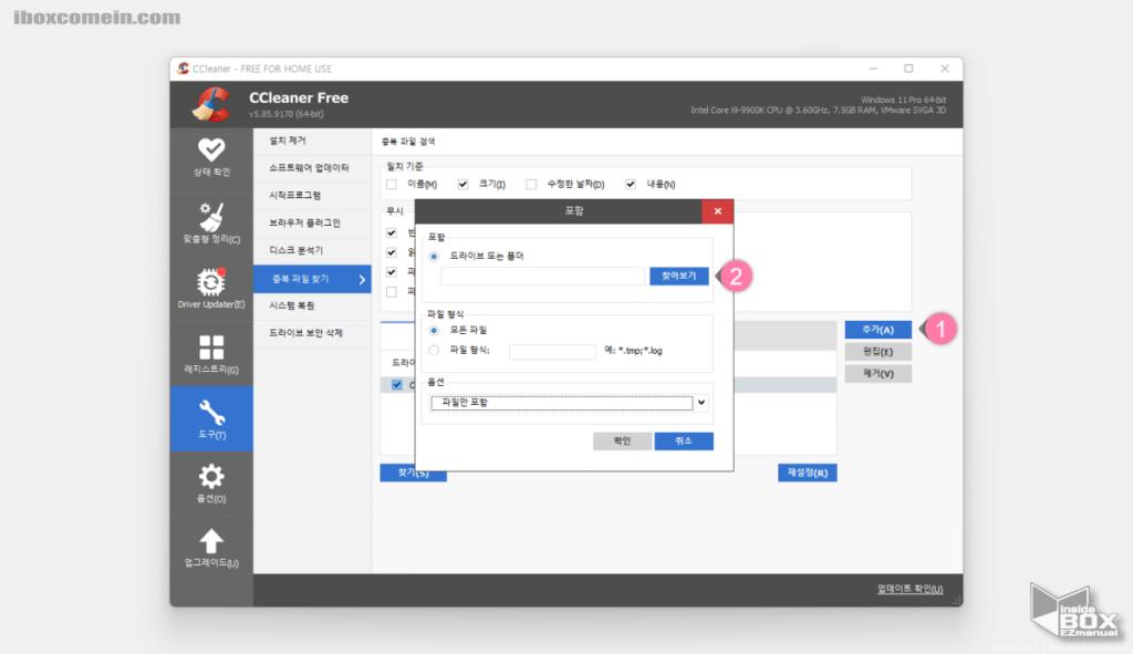 CCleaner_도구_메뉴_특정_위치_만_중복_파일_찾기