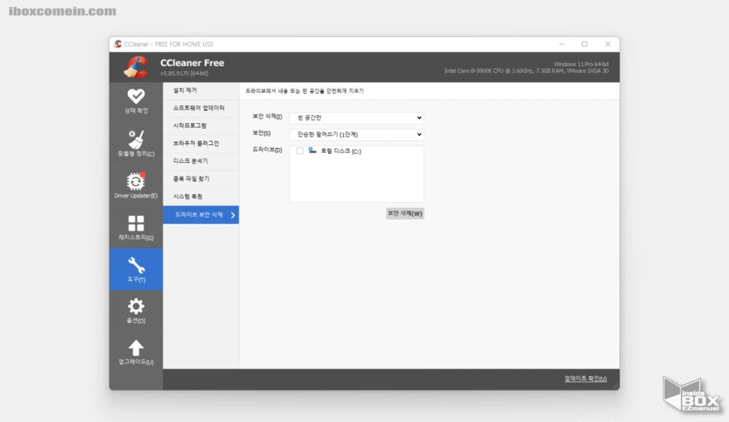 CCleaner_도구_메뉴_드라이브_보안선택