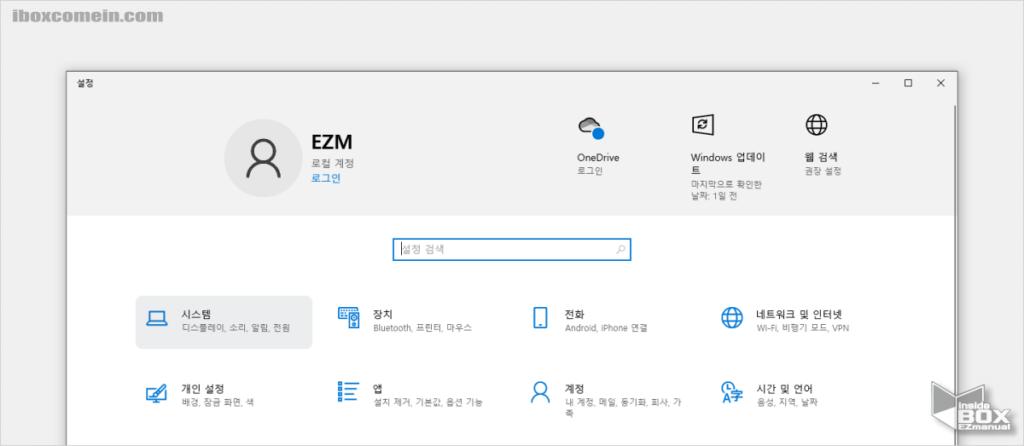 윈도우_Windows_설정_에서_시스템_메뉴_이동